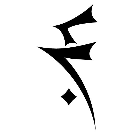 Yagami Clan  Symbols-SR1-Clan-Turel